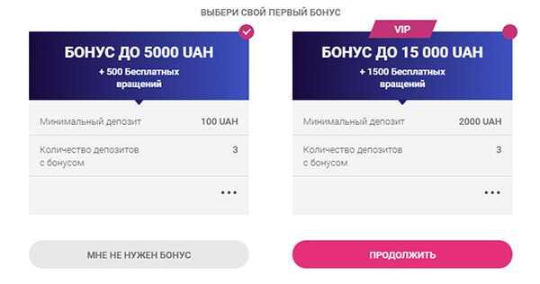 Выбор бонуса за регистрацию в казино Космолот.
